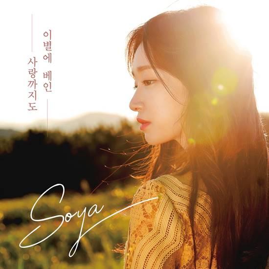 소야는 지난달 28일 새 앨범을 발매하고 전국 투어 콘서트를 진행하고 있다. /GH엔터테인먼트 제공