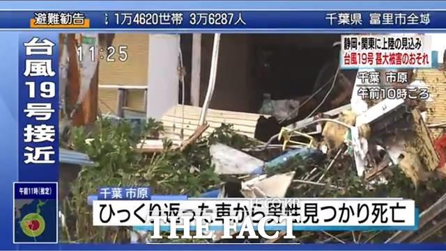 제 19호 태풍 하비기스의 재난방송 중인 NHK 뉴스. / NHK 캡처