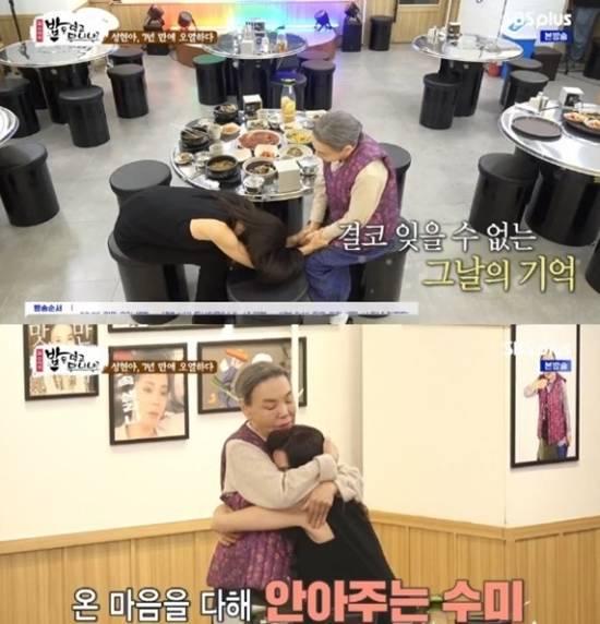 배우 김수미가 성현아의 아픔을 위로했다. /SBS플러스 밥은 먹고 다니냐 캡처