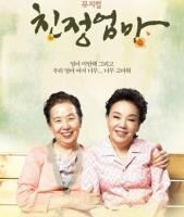[단독 그후] 수십억 피해 '친정엄마' 제작자, 홍콩 출국 확인