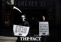 [TF포토] 페타(PETA), '포에버21의 양모 수출을 즉각 중단하라'