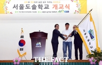 [TF포토] 서울인강학교, 공립 '서울도솔학교'로 새출발...'힘찬 개교식'