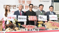 [TF포토] '11월 1일은 대한민국이 한우 먹는 날'