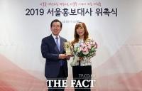 [TF포토] 서울홍보대사로 위촉된 조수미