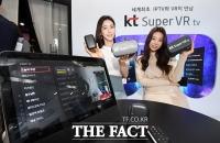 [TF포토] KT, 세계최초 IPTV와 VR의 만남
