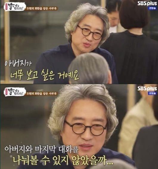 이두헌은 지난 4일 방송된 SBS플러스 예능 밥은 먹고 다니냐?에 게스트로 출연해 요리를 아버지에 대한 추억을 떠올렸다. /방송캡처