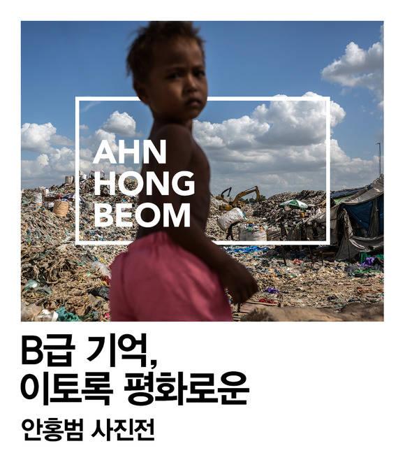 사진가 안홍범이 11월 7일부터 12월 1일까지 경기도 이천시 장호원 인크루 미술관에서  사진전을 연다.