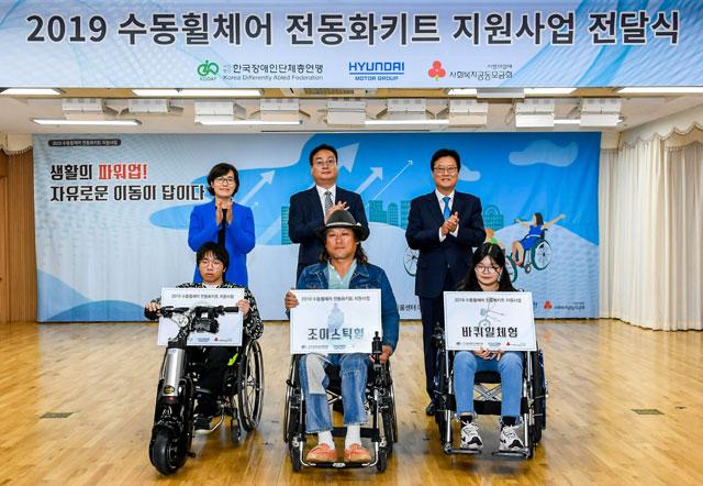 현대자동차그룹은 지난 5일 서울 여의도 이룸센터에서 한국장애인단체총연맹 대표, 사회복지공동모금회, 현대차그룹 관계자 및 장애인 등 100여 명이 참석한 가운데 2019 수동휠체어 전동화키트 지원사업 전달식을 진행했다. /현대자동차그룹 제공