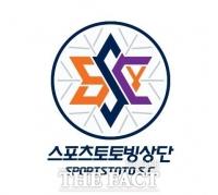 스포츠토토빙상단, 2019~20시즌 성공 출발...국내외 대회 호성적 기대