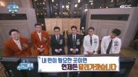 '편애중계' 서장훈X안정환X김병헌, 예능필드에 선 선수들