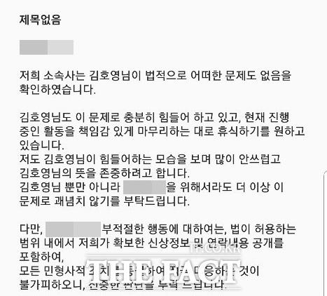 김호영의 소속사 대표가 A씨에게 보낸 문자 내용. /A씨 제공