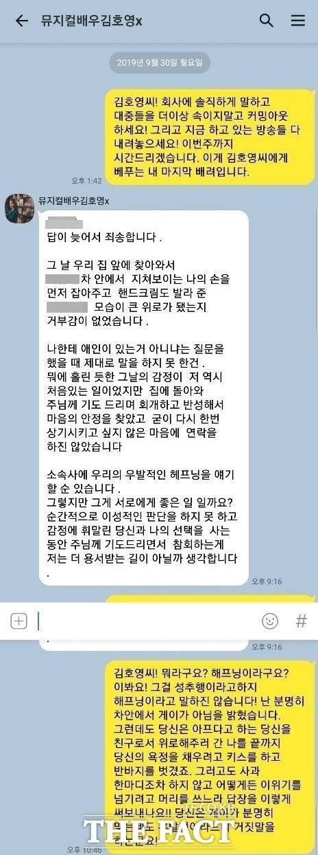 A씨가 사건 이후 김호영과 나눈 대화 내용 일부를 공개했다. /A씨 제공
