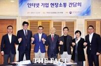 [TF포토] 인터넷 기업 대표들과 간담회 갖은 최기영 장관
