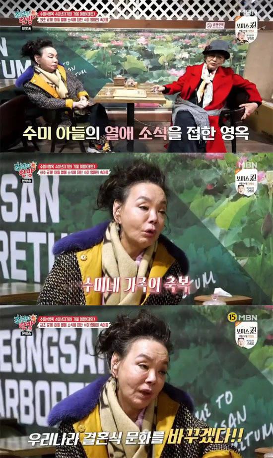 배우 김수미가 MBN 최고의 한방에서 예비 며느리 서효림에 대한 애정을 드러냈다. / 최고의 한방 제공
