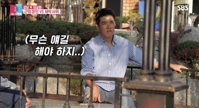 강남이 SBS 동상이몽에서 장인 앞에서 어쩔 줄 몰라하는 사위의 모습을 보였다./ 동상이몽 제공