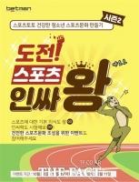 스포츠토토, '2019 건강한 청소년 스포츠문화 만들기 시즌2' 인기몰이