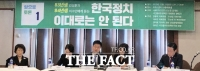[TF현장] '제3정당' 국회의원의 고백…