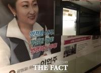 [단독] '재선 의원' 이언주, 8년 만에 '광명을' 떠났다...지역구민들 '허탈'(영상)