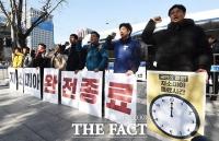 [TF포토] '지소미아 종료까지 앞으로 12시간!'
