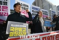 [TF포토] '지소미아 완전 종료!', 구호외치는 시민단체