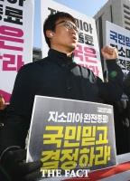 [TF포토] '지소미아 국민 믿고 종료하라!'