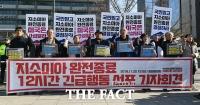 [TF포토] '지소미아 완전종료 선포 기자회견'