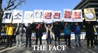 [TF포토] 미국 대사관 앞에서 외치는 '지소미아 종료!'