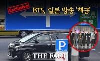 [단독] BTS, '광복절 티셔츠 논란' 1년 만에 日 후지 TV 출연(영상)
