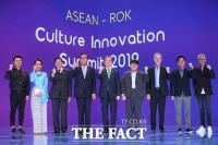 [TF포토] '한·아세안 문화혁신포럼' 기념촬영하는 문 대통령과 참석자들