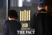 '오보 언론' 검찰청 출입금지 백지화