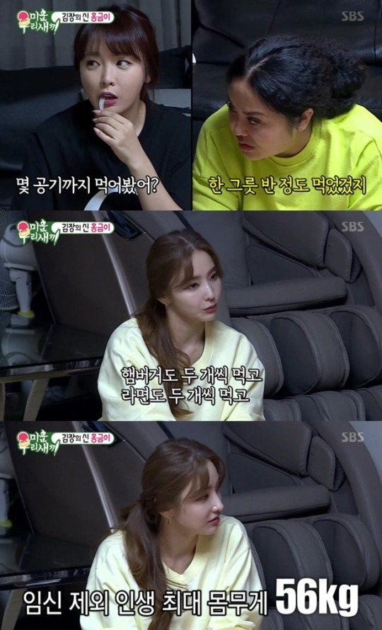 한채영이 홍진영 홍선영 자매 집을 찾아가 함께 김장을 했다. /방송캡처