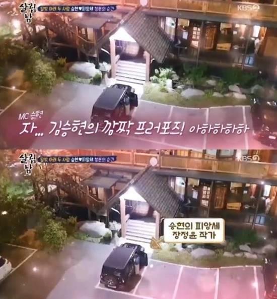 지난달 13일 방송에서 김승현이 장정윤 작가에게 프러포즈하는 모습이 공개됐다. /KBS2 살림남2 캡처