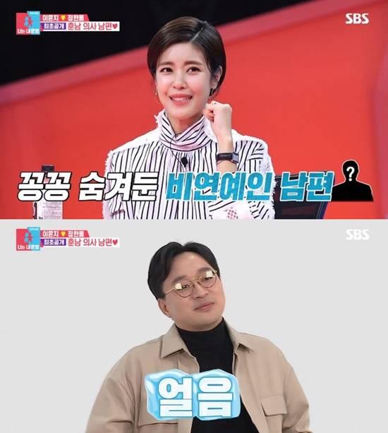 이윤지 남편 정한울은 구강악안면외과 의사다. /SBS 동상이몽2 캡처