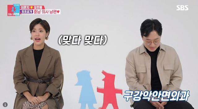 배우 이윤지가 남편 정한울과 함께 동상이몽2에 출연했다. / SBS 동상이몽2 캡처