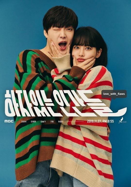 MBC 하자있는 인간들이 출연 배우 관련 여러 일로 곤혹스러운 상황에 놓였다. /MBC 제공