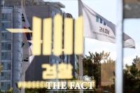 '수사기밀 유출' 혐의 검사 무죄…서류 손상은 벌금형