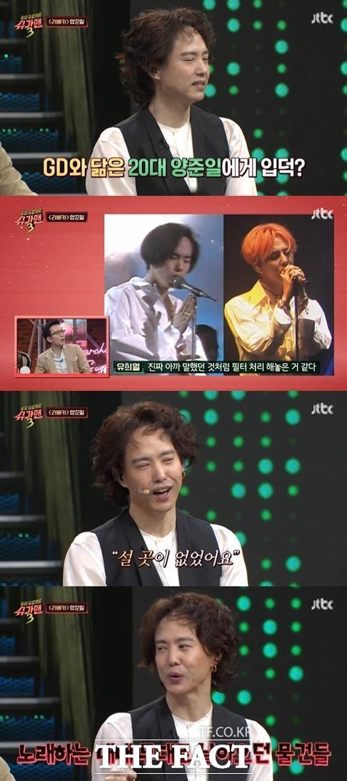 리베카로 데뷔했던 가수 양준일이 6일 JTBC 슈가맨3에 나와 30년 만에 무대를 선보였다. /JTBC 슈가맨3 화면 갈무리