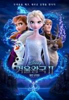 '겨울왕국 2' 독과점·오역 논란에도 '천만' 돌파