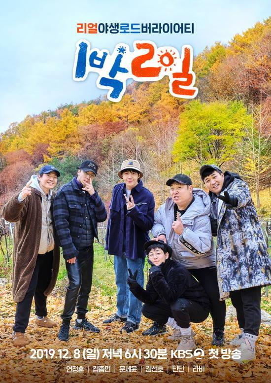 KBS2 1박 2일 시즌4가 9개월 만에 새 멤버들과 함께 안방극장에 돌아왔다. /KBS 제공