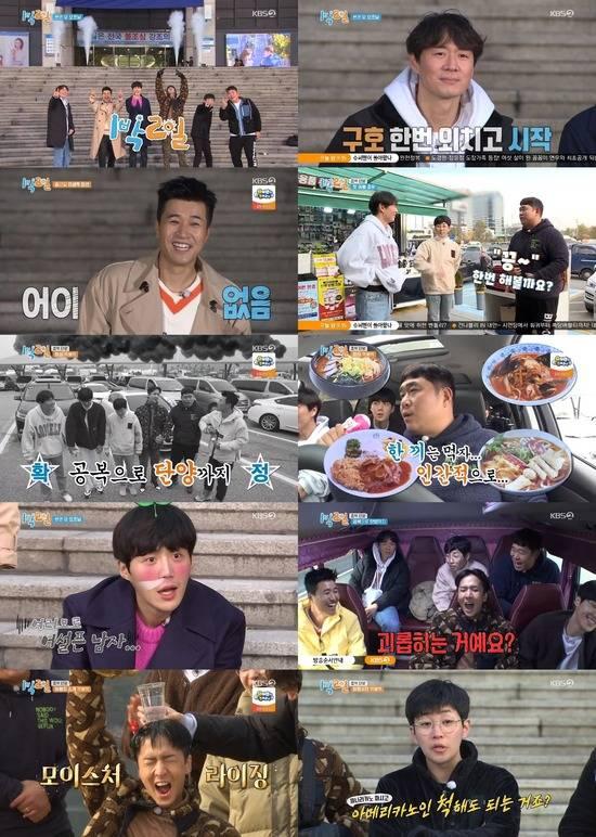 KBS2 1박 2일 시즌4가 첫 방송부터 높은 시청률을 기록했다. /KBS2 1박 2일 시즌4 캡처