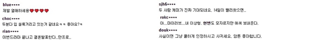 현빈과 손예진의 로맨스 호흡에 기대감을 드러내는 누리꾼들. /네이버 뉴스 댓글 캡처