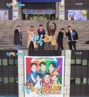돌아온 '1박2일' 시즌4, '예뽀' 김선호의 발견