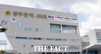 광주시의회, 보좌관 급여 착복 나현 시의원 제명