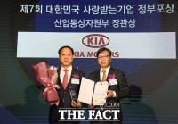 기아차, '대한민국 사랑받는 기업' 산업부 장관상 수상