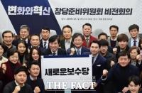 바른미래 비당권파 변혁, 신당명 '새로운보수당' 결정