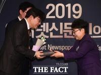 [TF포토] 2019 인터넷신문인의 밤, 국회 의정대상 수상한 임이자 의원