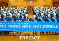 [TF포토] 티센크루프엘리베이터, 파트너사와 '상생안전결의대회' 개최