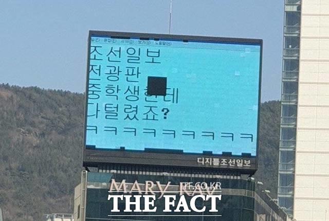 14일 부산의 조선일보 전광판에 해킹 원인으로 추정되는 오작동이 나타나고 있다./온라인 커뮤니티 캡처