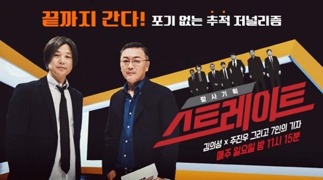 MBC 스트레이트 MC가 주진우(왼쪽), 김의성에서 조승원, 엄지인 기자로 교체된다. /MBC 제공