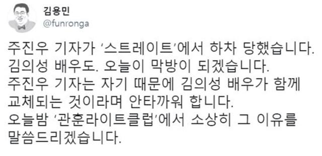 김용민이 밝힌 주진주의 MBC 스트레이트 하차 이유. /김용민 트위터